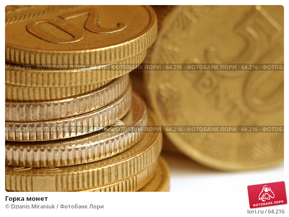 Горка монет, фото № 64216, снято 6 февраля 2007 г. (c) Dzianis Miraniuk / Фотобанк Лори