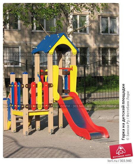 Горка на детской площадке, фото № 303940, снято 24 мая 2008 г. (c) Заноза-Ру / Фотобанк Лори