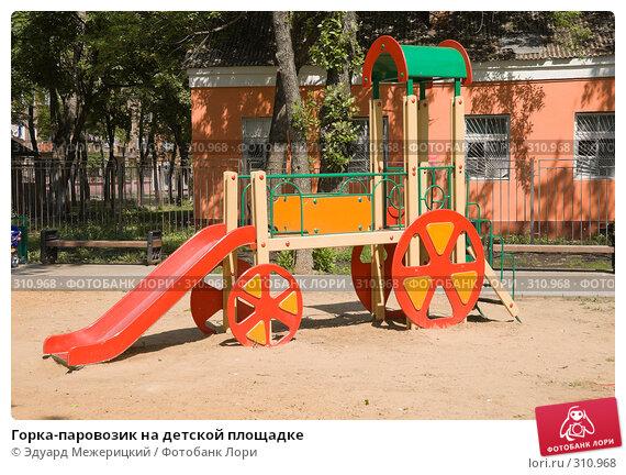 Горка-паровозик на детской площадке, фото № 310968, снято 29 мая 2008 г. (c) Эдуард Межерицкий / Фотобанк Лори