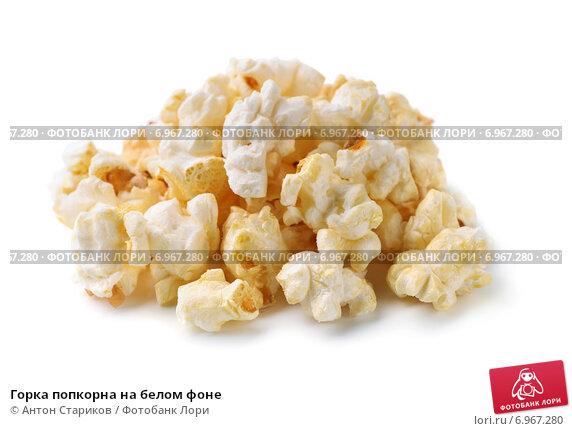 Купить «Горка попкорна на белом фоне», фото № 6967280, снято 27 января 2015 г. (c) Антон Стариков / Фотобанк Лори