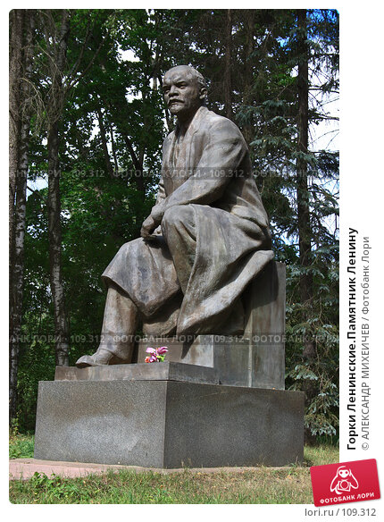 Горки Ленинские.Памятник Ленину, фото № 109312, снято 21 июля 2007 г. (c) АЛЕКСАНДР МИХЕИЧЕВ / Фотобанк Лори