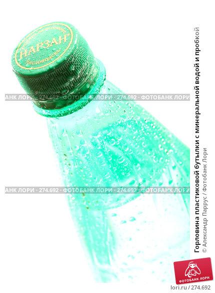 Купить «Горловина пластиковой бутылки с минеральной водой и пробкой», фото № 274692, снято 6 мая 2008 г. (c) Александр Паррус / Фотобанк Лори