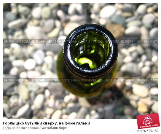 Горлышко бутылки сверху, на фоне гальки, фото № 99180, снято 30 сентября 2007 г. (c) Даша Богословская / Фотобанк Лори