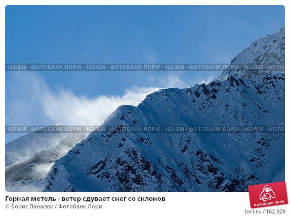 Горная метель - ветер сдувает снег со склонов, фото № 162928, снято 15 декабря 2007 г. (c) Борис Панасюк / Фотобанк Лори