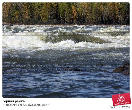 Горная речка, фото № 187700, снято 19 сентября 2007 г. (c) Хижняк Сергей / Фотобанк Лори