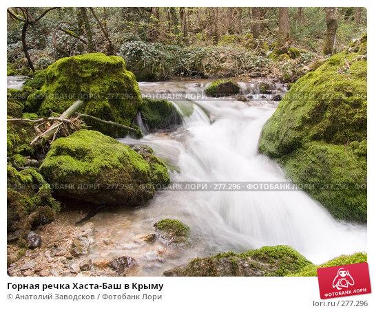 Горная речка Хаста-Баш в Крыму, фото № 277296, снято 7 мая 2005 г. (c) Анатолий Заводсков / Фотобанк Лори