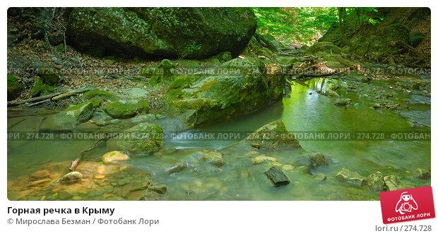 Горная речка в Крыму, фото № 274728, снято 5 сентября 2007 г. (c) Мирослава Безман / Фотобанк Лори