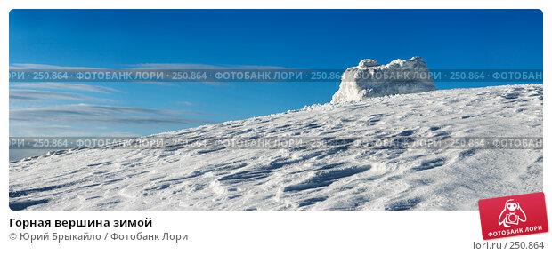 Горная вершина зимой, фото № 250864, снято 27 октября 2016 г. (c) Юрий Брыкайло / Фотобанк Лори