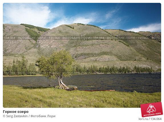 Горное озеро, фото № 134064, снято 27 июня 2006 г. (c) Serg Zastavkin / Фотобанк Лори