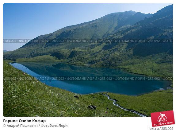 Купить «Горное Озеро Кяфар», фото № 283092, снято 25 июля 2007 г. (c) Андрей Пашкевич / Фотобанк Лори
