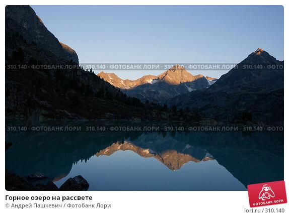 Горное озеро на рассвете, фото № 310140, снято 22 января 2017 г. (c) Андрей Пашкевич / Фотобанк Лори