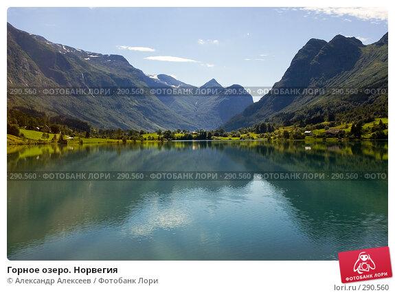 Горное озеро. Норвегия, эксклюзивное фото № 290560, снято 2 августа 2006 г. (c) Александр Алексеев / Фотобанк Лори