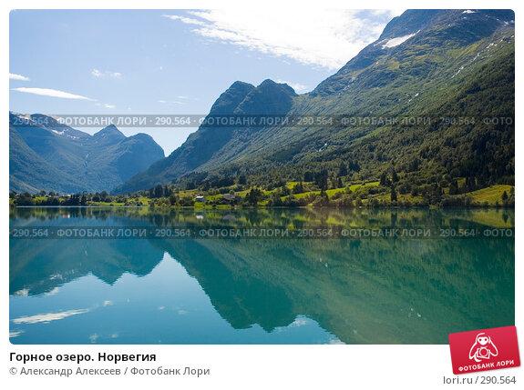 Горное озеро. Норвегия, эксклюзивное фото № 290564, снято 2 августа 2006 г. (c) Александр Алексеев / Фотобанк Лори