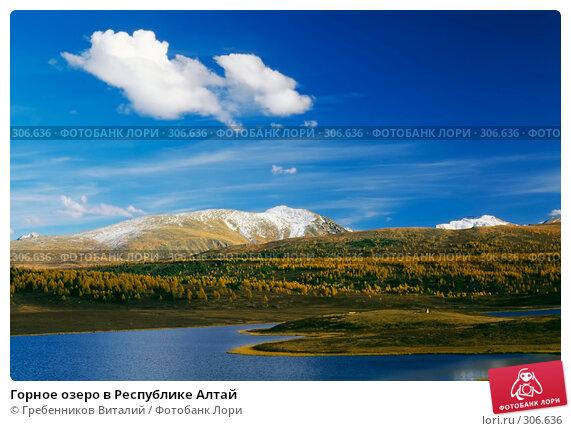 Горное озеро в Республике Алтай, фото № 306636, снято 24 мая 2017 г. (c) Гребенников Виталий / Фотобанк Лори