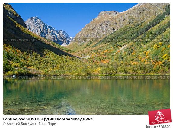 Горное озеро в Тебердинском заповеднике, фото № 326320, снято 29 сентября 2007 г. (c) Алексей Бок / Фотобанк Лори