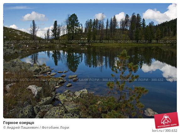 Горное озерцо, фото № 300632, снято 25 июля 2017 г. (c) Андрей Пашкевич / Фотобанк Лори