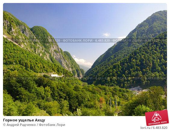 Купить «Горное ущелье Ахцу», фото № 6483820, снято 2 сентября 2012 г. (c) Андрей Радченко / Фотобанк Лори