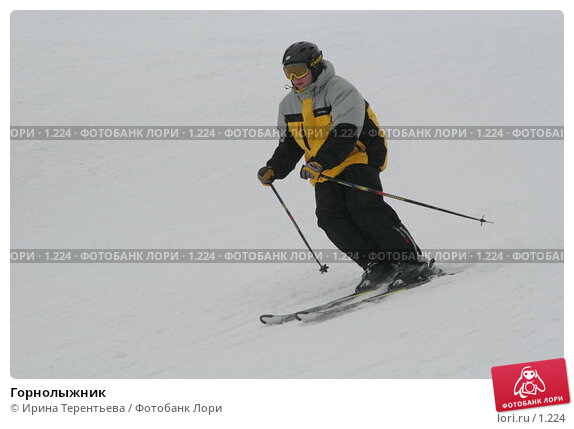 Горнолыжник, эксклюзивное фото № 1224, снято 22 февраля 2006 г. (c) Ирина Терентьева / Фотобанк Лори
