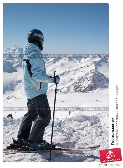 Горнолыжник, фото № 149152, снято 10 февраля 2007 г. (c) Максим Горпенюк / Фотобанк Лори
