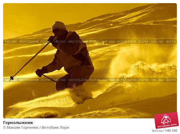 Горнолыжник, фото № 149160, снято 11 февраля 2007 г. (c) Максим Горпенюк / Фотобанк Лори