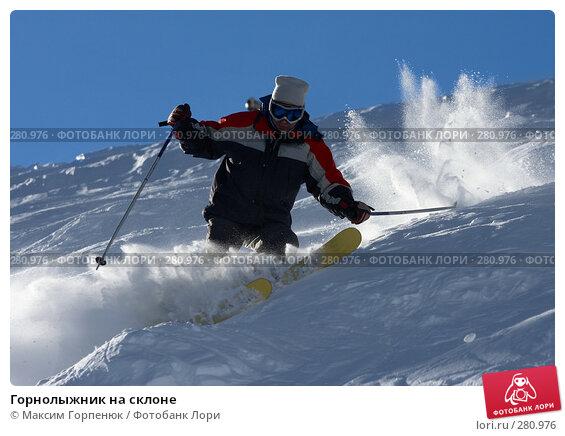 Горнолыжник на склоне, фото № 280976, снято 26 декабря 2007 г. (c) Максим Горпенюк / Фотобанк Лори