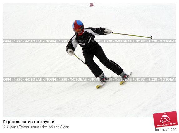Горнолыжник на спуске, эксклюзивное фото № 1220, снято 22 февраля 2006 г. (c) Ирина Терентьева / Фотобанк Лори