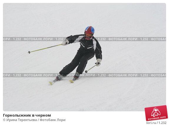 Горнолыжник в черном, эксклюзивное фото № 1232, снято 22 февраля 2006 г. (c) Ирина Терентьева / Фотобанк Лори