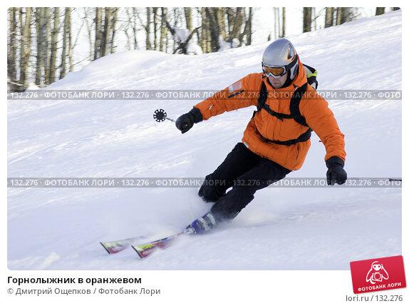 Горнолыжник в оранжевом, фото № 132276, снято 4 февраля 2007 г. (c) Дмитрий Ощепков / Фотобанк Лори