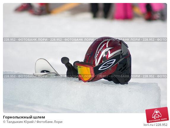 Горнолыжный шлем, фото № 228952, снято 21 марта 2008 г. (c) Талдыкин Юрий / Фотобанк Лори