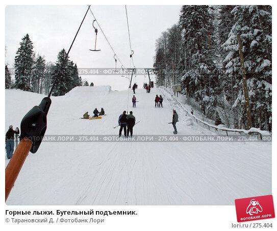 Горные лыжи. Бугельный подъемник., фото № 275404, снято 5 января 2006 г. (c) Тарановский Д. / Фотобанк Лори