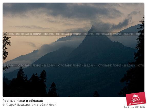 Горные пики в облаках, фото № 283096, снято 27 июля 2007 г. (c) Андрей Пашкевич / Фотобанк Лори