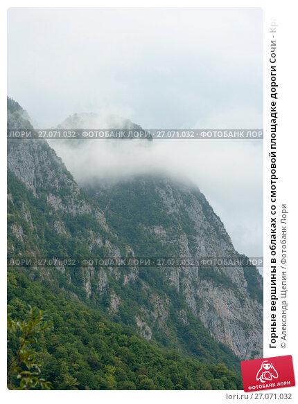 Горные вершины в облаках со смотровой площадке дороги Сочи - Красная Поляна, эксклюзивное фото № 27071032, снято 6 сентября 2017 г. (c) Александр Щепин / Фотобанк Лори