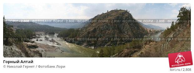 Горный Алтай, фото № 2808, снято 23 мая 2017 г. (c) Николай Гернет / Фотобанк Лори