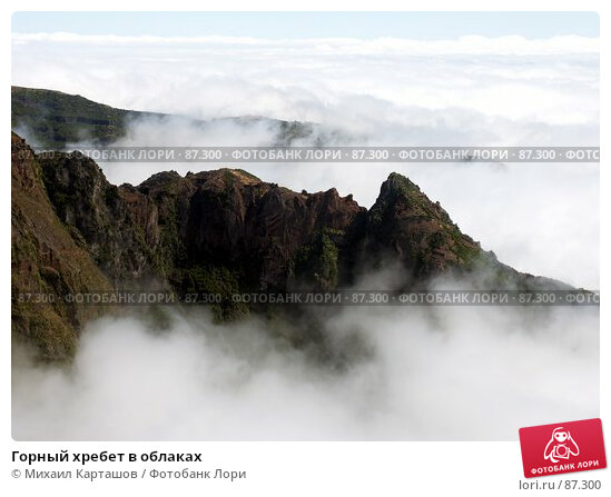 Горный хребет в облаках, эксклюзивное фото № 87300, снято 19 февраля 2017 г. (c) Михаил Карташов / Фотобанк Лори
