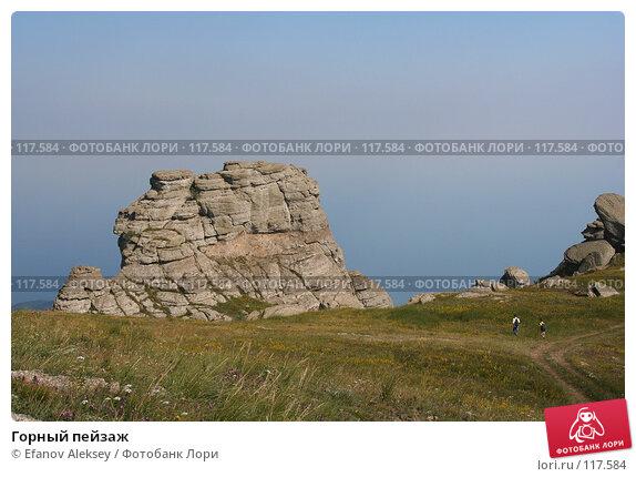 Горный пейзаж, фото № 117584, снято 24 июля 2006 г. (c) Efanov Aleksey / Фотобанк Лори