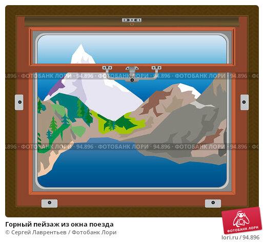 Купить «Горный пейзаж из окна поезда», иллюстрация № 94896 (c) Сергей Лаврентьев / Фотобанк Лори