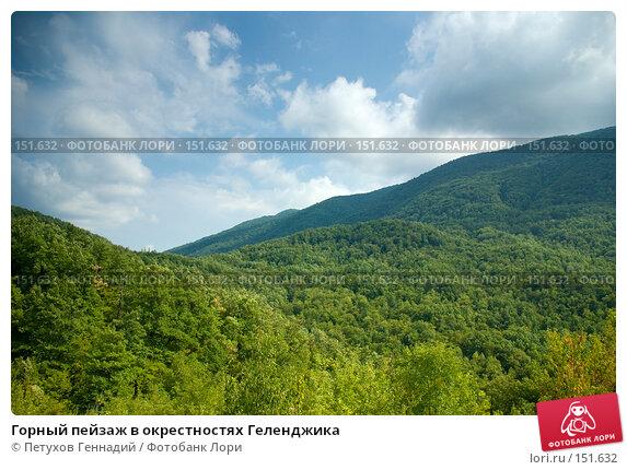 Горный пейзаж в окрестностях Геленджика, фото № 151632, снято 8 августа 2007 г. (c) Петухов Геннадий / Фотобанк Лори
