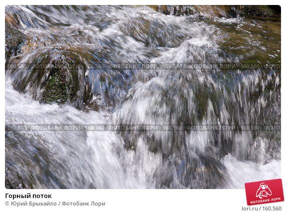 Горный поток, фото № 160560, снято 29 июня 2007 г. (c) Юрий Брыкайло / Фотобанк Лори