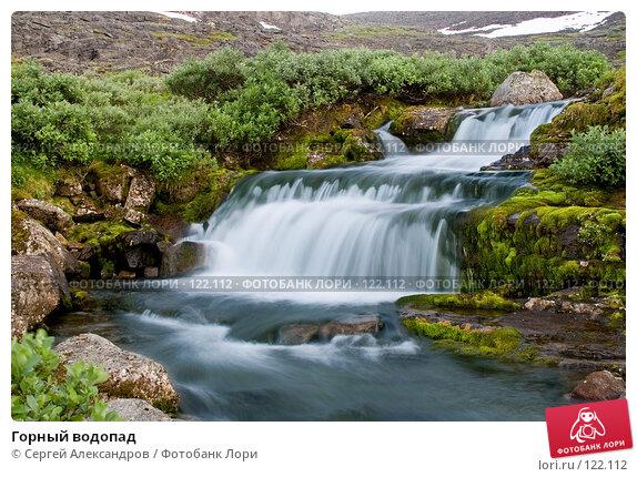 Купить «Горный водопад», фото № 122112, снято 8 августа 2007 г. (c) Сергей Александров / Фотобанк Лори