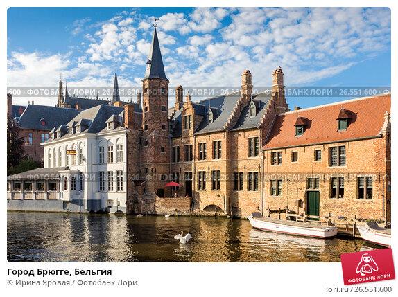 Купить «Город Брюгге, Бельгия», фото № 26551600, снято 10 июня 2017 г. (c) Ирина Яровая / Фотобанк Лори