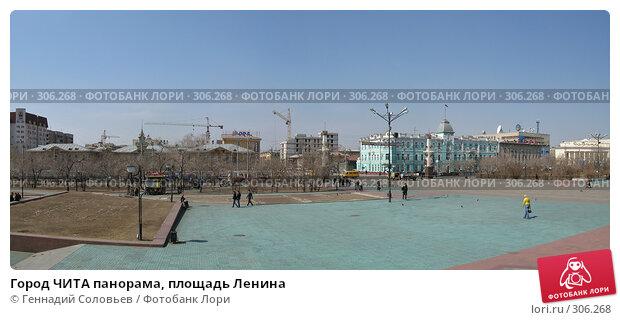 Город ЧИТА панорама, площадь Ленина, фото № 306268, снято 23 апреля 2008 г. (c) Геннадий Соловьев / Фотобанк Лори