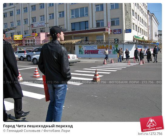 Город Чита пешеходный переход, фото № 272756, снято 23 апреля 2008 г. (c) Геннадий Соловьев / Фотобанк Лори