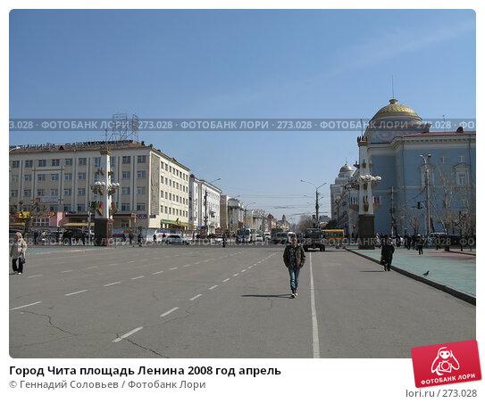 Город Чита площадь Ленина 2008 год апрель, фото № 273028, снято 23 апреля 2008 г. (c) Геннадий Соловьев / Фотобанк Лори