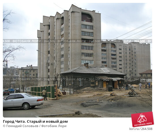 Купить «Город Чита. Старый и новый дом», фото № 264508, снято 25 апреля 2008 г. (c) Геннадий Соловьев / Фотобанк Лори