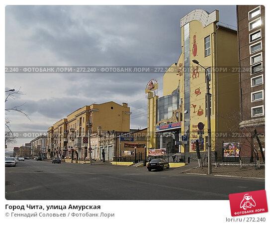 Город Чита, улица Амурская, фото № 272240, снято 20 апреля 2008 г. (c) Геннадий Соловьев / Фотобанк Лори