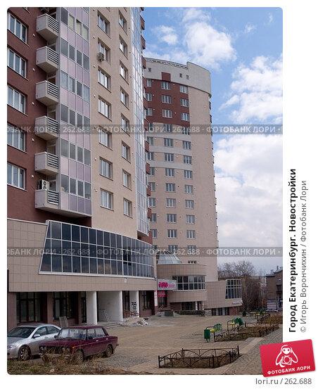 Город Екатеринбург. Новостройки, фото № 262688, снято 13 апреля 2008 г. (c) Игорь Ворончихин / Фотобанк Лори