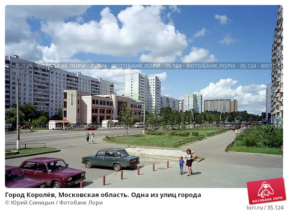 Город Королёв, Московская область. Одна из улиц города, фото № 35124, снято 24 октября 2016 г. (c) Юрий Синицын / Фотобанк Лори