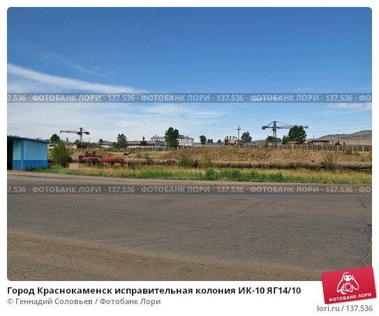 Город Краснокаменск исправительная колония ИК-10 ЯГ14/10, фото № 137536, снято 23 марта 2017 г. (c) Геннадий Соловьев / Фотобанк Лори