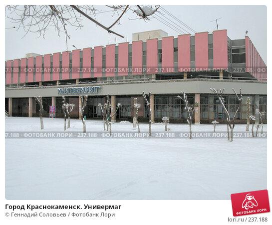 Город Краснокаменск. Универмаг, фото № 237188, снято 23 марта 2008 г. (c) Геннадий Соловьев / Фотобанк Лори