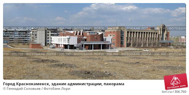 Город Краснокаменск, здание администрации, панорама, фото № 306760, снято 12 мая 2008 г. (c) Геннадий Соловьев / Фотобанк Лори